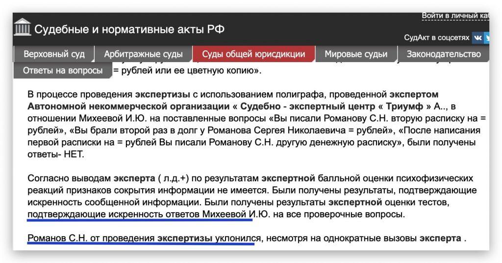 Полиграф суд
